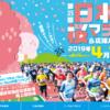【第35回 日本平桜マラソン 2019】結果・速報(ランナーズアップデート)