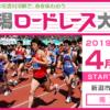 【第34回 新潟ロードレース 2019】結果・速報(リザルト)