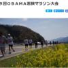 【第39回 OBAMA若狭マラソン 2019】結果・速報(リザルト)