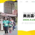 【奥出雲ウルトラおろち100km遠足 2019】結果・速報・完走率(リザルト)