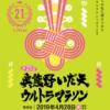 【奥熊野いだ天ウルトラマラソン 2019】結果・速報(リザルト)