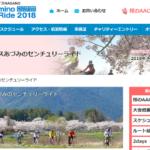 【桜のアルプスあづみのセンチュリーライド 2018 】結果・速報(リザルト)