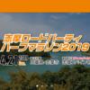 【志摩ロードパーティハーフマラソン 2019】結果・速報(リザルト)