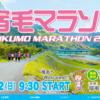 【第5回 宿毛マラソン 2019】結果・速報(リザルト)