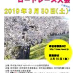 【田布施川桜まつりロードレース 2019】結果・速報(リザルト)