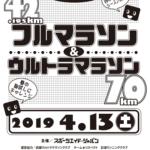 【戸田・彩湖フルマラソン&ウルトラマラソン 2019】結果・速報(リザルト)