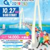 【富山マラソン 2019】一般エントリー4月20日開始。先行枠は12分で定員締切り
