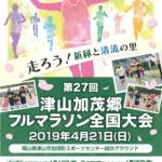 【津山加茂郷フルマラソン全国大会 2019】結果・速報(リザルト)