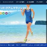 【ユナイテッド グアムマラソン 2019】結果・速報(リザルト)