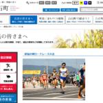 【白石町公認 歌垣の郷ロードレース 2019】結果・速報(リザルト)