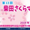 【第13回 柴田さくらマラソン 2019】結果・速報(リザルト)