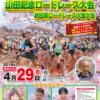 【第66回 山田記念ロードレース 2018】結果・速報 (リザルト)