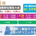 【山形県縦断駅伝 2019】結果・速報・区間記録(リザルト)