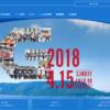 【第2回 屋島GENPEIリレーマラソン 2018】結果・速報(リザルト)