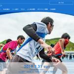 【第3回 屋島GENPEIリレーマラソン 2019】結果・速報(リザルト)