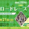 【第27回 米山山麓ロードレース 2019】結果・速報(リザルト)