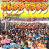 【第29回 湯河原温泉オレンジマラソン 2019】結果・速報(リザルト)