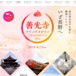 【善光寺ラウンドトレイル 2019】結果・速報(リザルト)