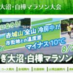 【あかぎ大沼・白樺マラソン 2019】エントリー5月7日開始。結果・速報(リザルト)
