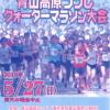 【青山高原つつじクォーターマラソン 2018】結果・速報(リザルト)