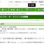 【青山高原つつじクォーターマラソン 2019】結果・速報(リザルト)
