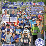 【武相マラソン 2020】結果・速報(リザルト)