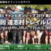 【第11回 道志村トレイルレース 2019】結果・速報(リザルト)