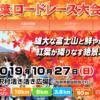 【第10回 富士・鳴沢紅葉ロードレース 2019】エントリー4月26日開始。速報・結果(リザルト)