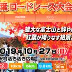 【富士・鳴沢紅葉ロードレース 2019】速報・結果(リザルト)