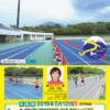 【第43回 富士裾野高原マラソン 2019】結果・速報(リザルト)