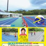 【第43回 富士裾野高原マラソン 2019】エントリー1月7日開始。結果・速報(リザルト)