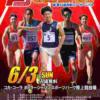 【布勢スプリント 2018】エントリーリスト (出場選手一覧)