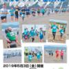 【高知大方シーサイドはだしマラソン 2019】結果・速報(リザルト)