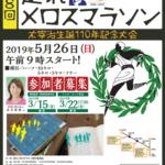 【第8回 走れメロスマラソン 2019】結果・速報(リザルト)
