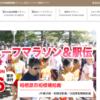 【東日本ハーフマラソン 2019】エントリー5月12日開始。結果・速報(リザルト)