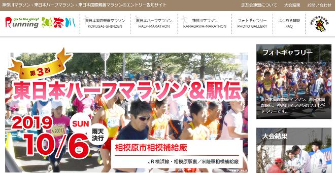 東日本ハーフマラソン2019画像