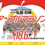 【弘前・白神アップルマラソン 2019】結果・速報(ランナーズアップデート)