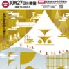 【金沢マラソン 2019】エントリー抽選倍率3.05倍。結果は6月12日に発表