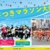 【第39回 鹿沼さつきマラソン 2019】結果・速報(リザルト)