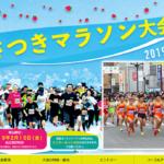 【鹿沼さつきマラソン 2019】エントリー1月18日開始。結果・速報(リザルト)