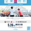 企業対抗駅伝 2018【東京大会】結果・速報(リザルト)