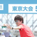 企業対抗駅伝 2019【東京大会】結果・速報(リザルト)