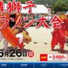 【第32回 麒麟獅子マラソン 2019】結果・速報(リザルト)