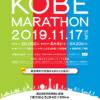 【神戸マラソン 2019】結果・速報・完走率(応援navi)