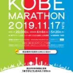【神戸マラソン 2019】エントリー抽選倍率3.74倍(前回)抽選結果は6月18日に発表