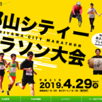 【郡山シティーマラソン 2020】結果・速報(リザルト)