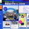 【黒部名水マラソン 2019】エントリー12月1日開始。結果・速報(リザルト)