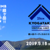 【経ヶ岳バーティカルリミット 2019】結果・速報・完走率(リザルト)