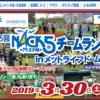 【第5回 NACK5チームラン 2019】結果・速報(リザルト)