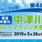 【清流木曽川 中津川リレーマラソン 2019】結果・速報(リザルト)